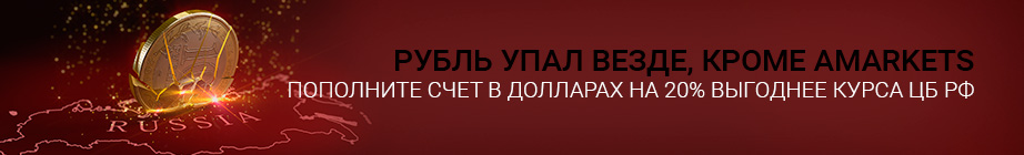rubl-amarkets